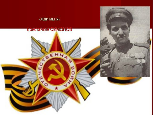 «ЖДИ МЕНЯ» Константин СИМОНОВ