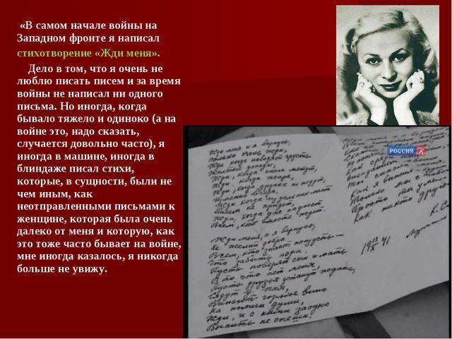 «В самом начале войны на Западном фронте я написал стихотворение «Жди меня»....