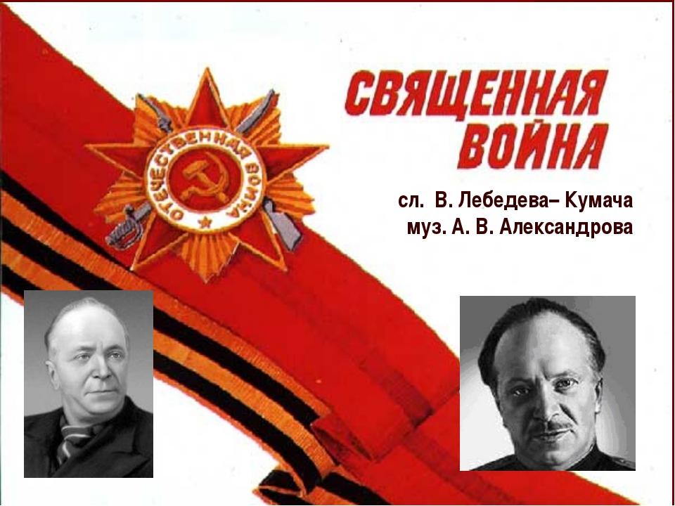сл. В. Лебедева– Кумача муз. А. В. Александрова