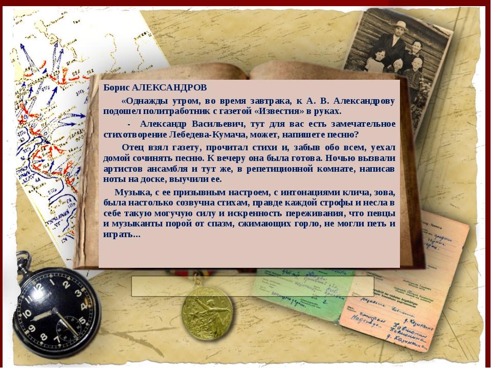 Борис АЛЕКСАНДРОВ «Однажды утром, во время завтрака, к А. В. Александрову под...