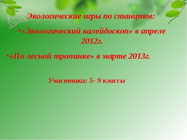 Экологические игры по станциям: «Экологический калейдоскоп» в апреле 2012г. «...