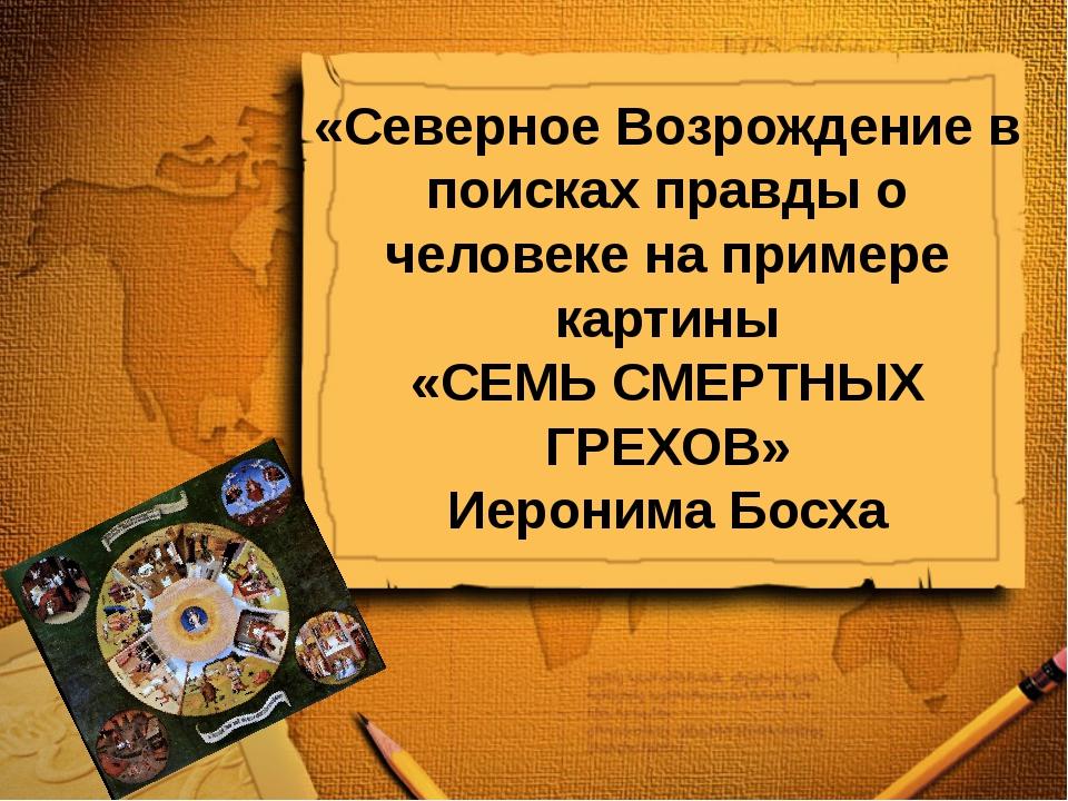 «Северное Возрождение в поисках правды о человеке на примере картины «СЕМЬ СМ...