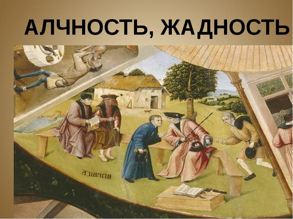 АЛЧНОСТЬ, ЖАДНОСТЬ