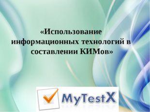 «Использование информационных технологий в составлении КИМов»