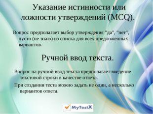 Указание истинности или ложности утверждений (MCQ). Вопрос предполагает выбор