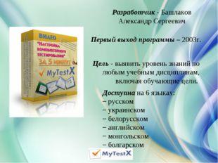 Разработчик - Башлаков Александр Сергеевич Первый выход программы – 2003г. Це