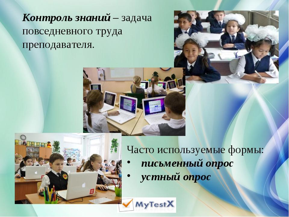 Контроль знаний – задача повседневного труда преподавателя. Часто используемы...