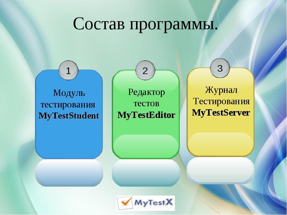 Состав программы. Модуль тестирования MyTestStudent