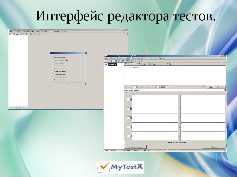 Интерфейс редактора тестов.