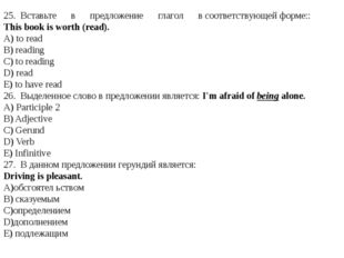 25. Вставьте в предложение глагол в соответствующей форме:: This book is wor