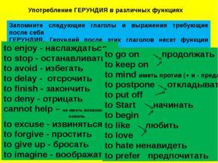 Употребление ГЕРУНДИЯ в различных функциях Запомните следующие глаголы и выра