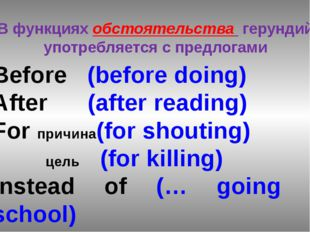 В функциях обстоятельства герундий употребляется с предлогами Before (before