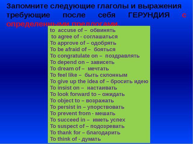 Запомните следующие глаголы и выражения требующие после себя ГЕРУНДИЯ с опред...
