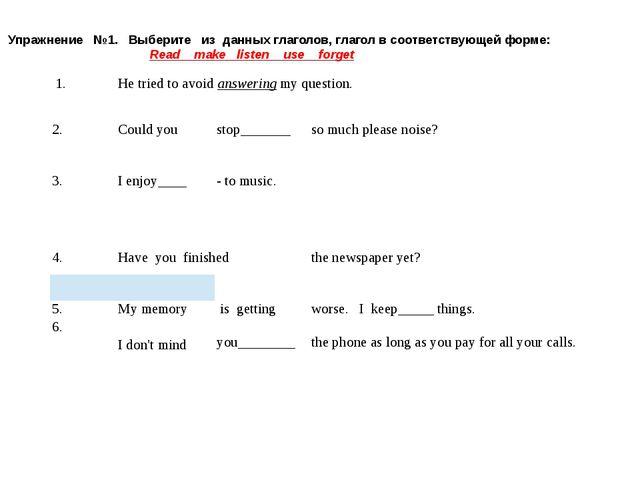 Упражнение №1. Выберите из данных глаголов, глагол в соответствующей форме: R...