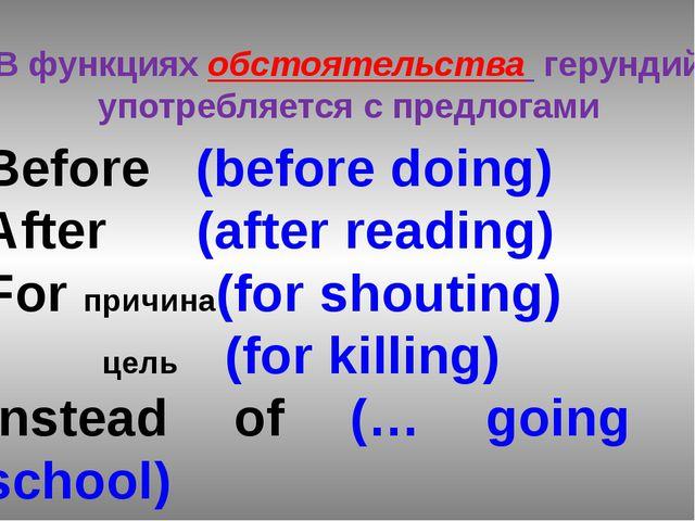 В функциях обстоятельства герундий употребляется с предлогами Before (before...