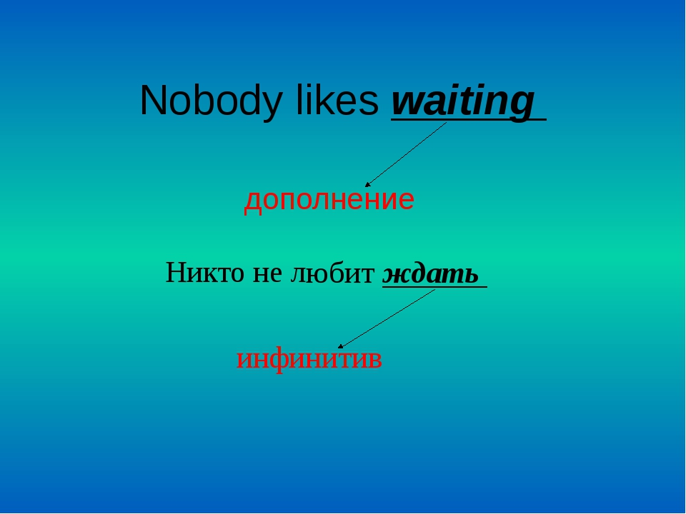 Nobody likes waiting дополнение Никто не любит ждать инфинитив
