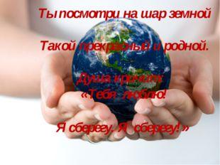 Загрязнение бытовым мусором Ты посмотри на шар земной Такой прекрасный и родн