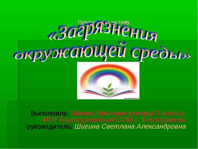Презентация на тему Выполнила: Шигина Виктория ученица 1 класса, МОУ Бортсур...