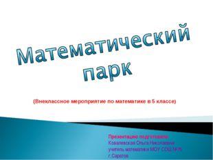 Презентацию подготовила: Ковалевская Ольга Николаевна учитель математики МОУ