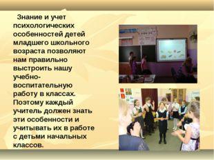 Знание и учет психологических особенностей детей младшего школьного возраста