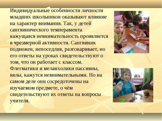 Индивидуальные особенности личности младших школьников оказывают влияние на х...