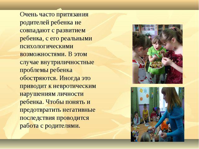 Очень часто притязания родителей ребенка не совпадают с развитием ребенка, с...