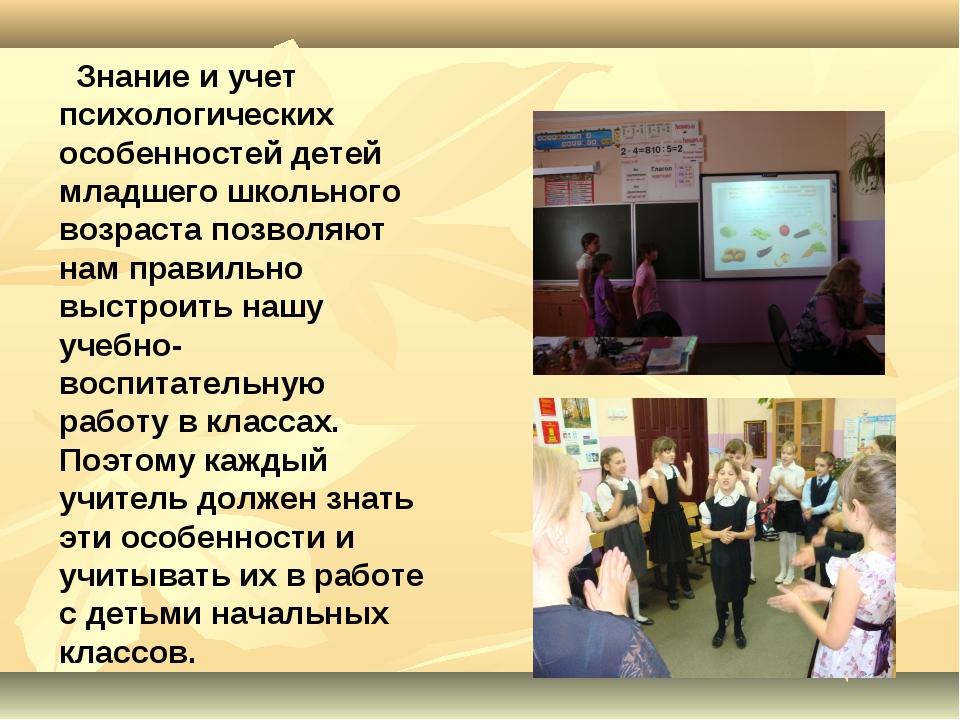 Знание и учет психологических особенностей детей младшего школьного возраста...