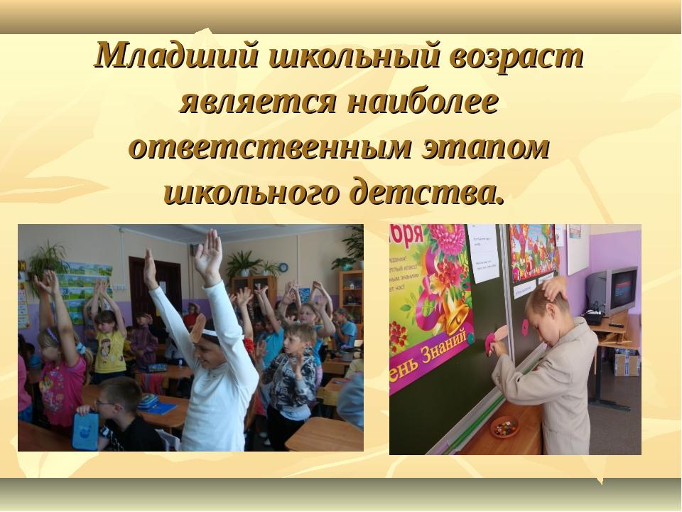 Младший школьный возраст является наиболее ответственным этапом школьного дет...