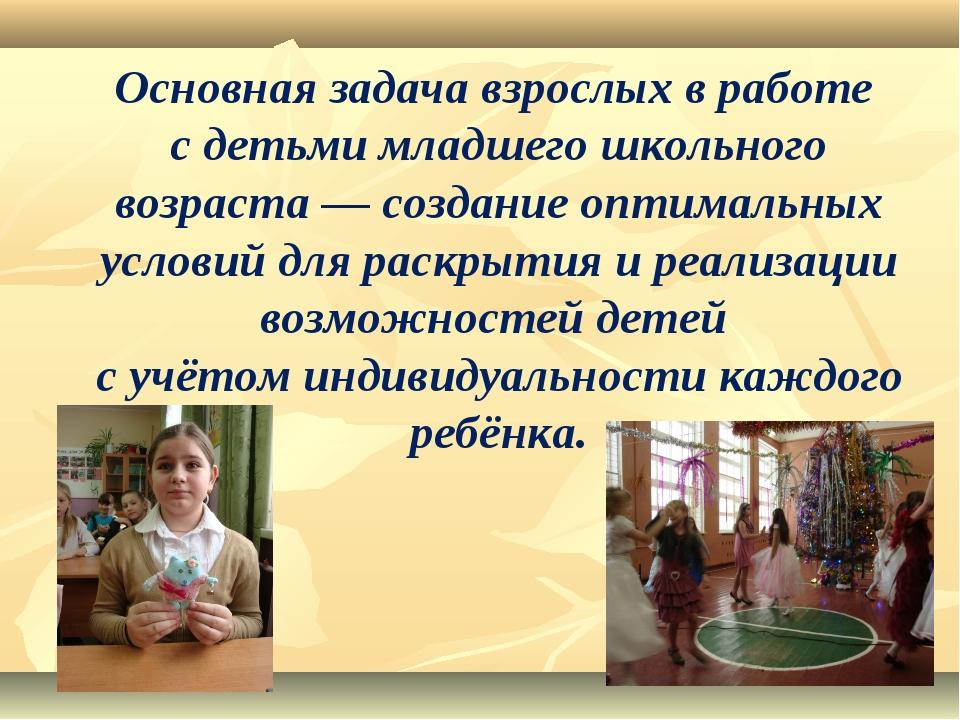 Основная задача взрослых в работе с детьми младшего школьного возраста — созд...