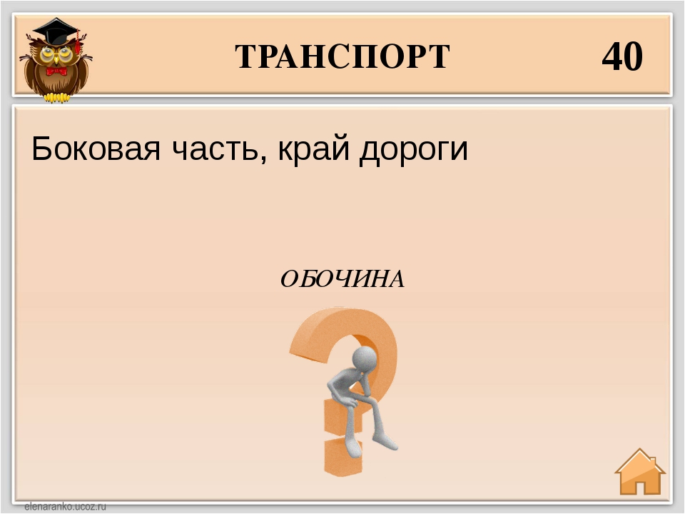 ТРАНСПОРТ 40 ОБОЧИНА Боковая часть, край дороги