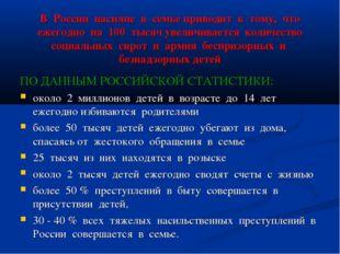 В России насилие в семье приводит к тому, что ежегодно на 100 тысяч увеличива