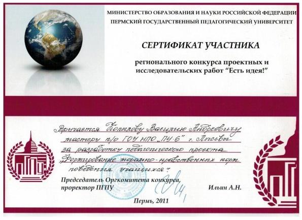 C:\Documents and Settings\m_13\Рабочий стол\Сертиф\серт регион проект 2011.jpg