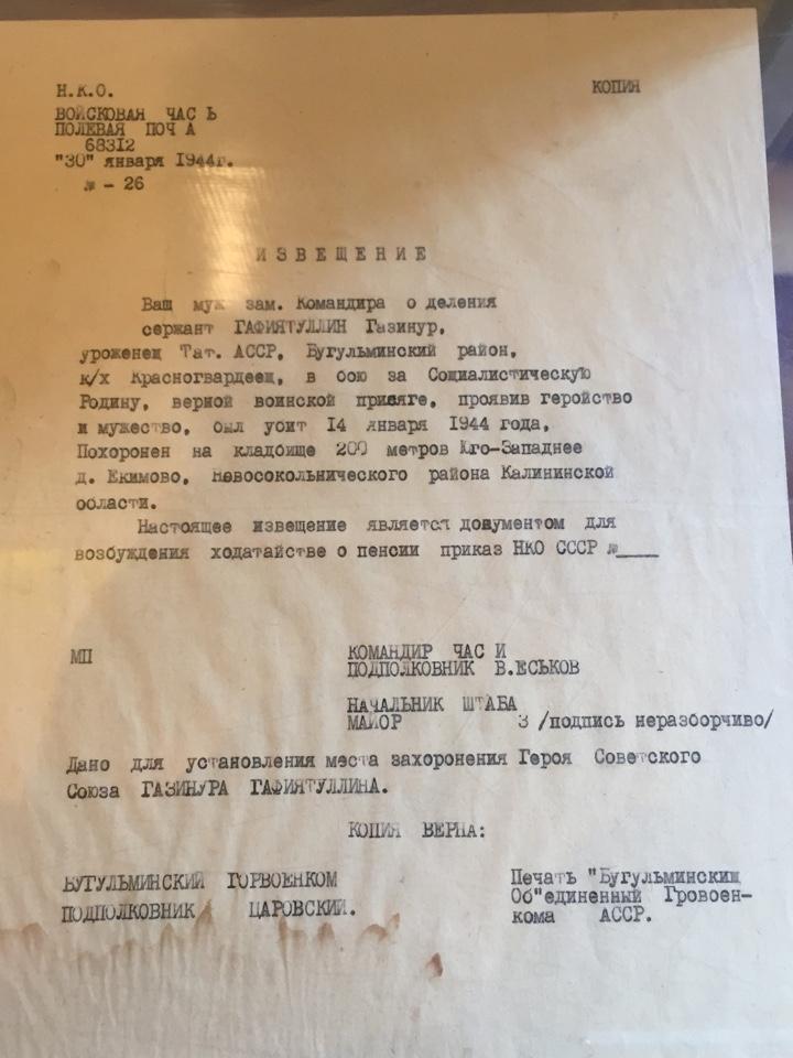 C:\Documents and Settings\Тантана\Рабочий стол\гафиатуллин\image-05-02-15-13%3A04-9.jpeg