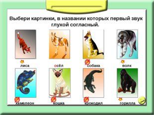 Ø Выбери картинки, в названии которых первый звук глухой согласный. лиса осёл