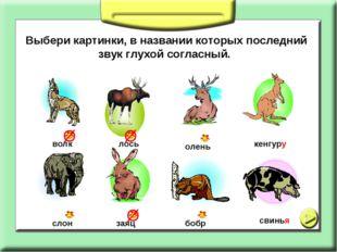 Выбери картинки, в названии которых последний звук глухой согласный. волк лос