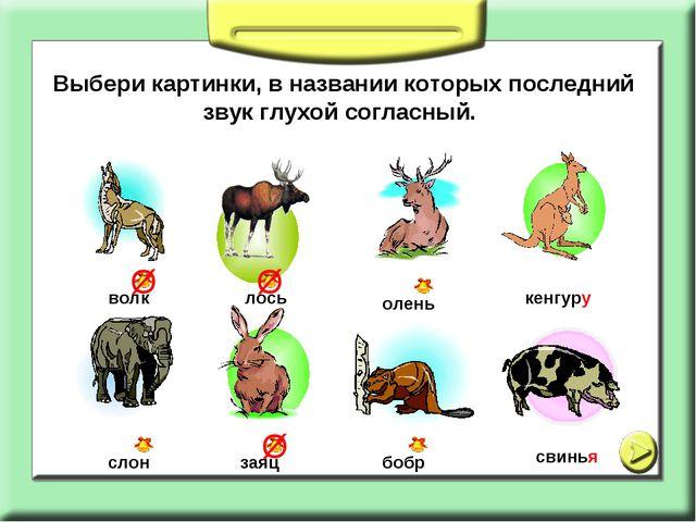 Выбери картинки, в названии которых последний звук глухой согласный. волк лос...