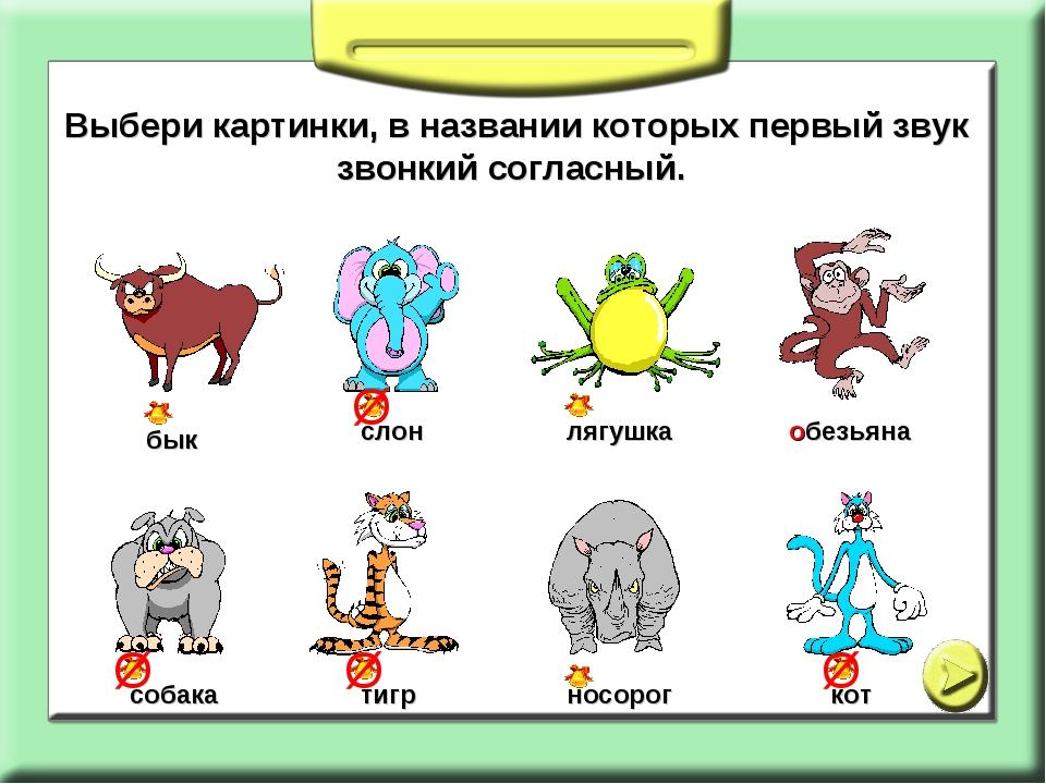 Выбери картинки, в названии которых первый звук звонкий согласный. бык слон Ø...