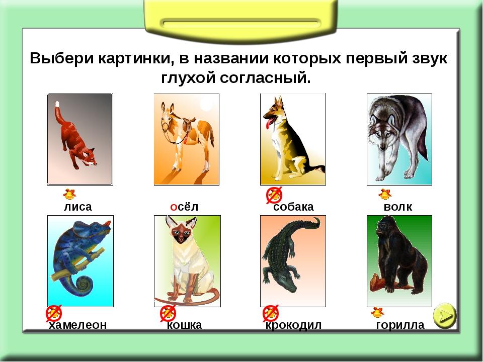Ø Выбери картинки, в названии которых первый звук глухой согласный. лиса осёл...