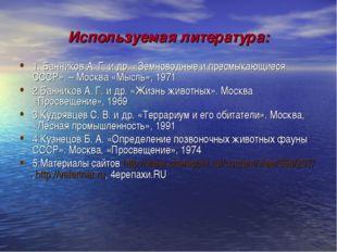 Используемая литература: 1. Банников А.Г. и др. «Земноводные и пресмыкающиес