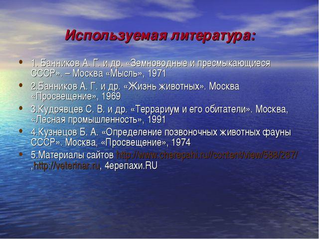 Используемая литература: 1. Банников А.Г. и др. «Земноводные и пресмыкающиес...