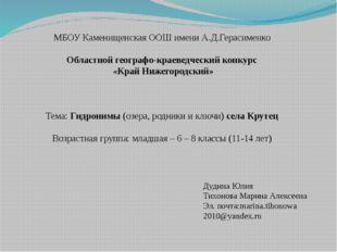 МБОУ Каменищенская ООШ имени А.Д.Герасименко Областной географо-краеведчески