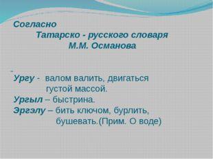 Согласно Татарско - русского словаря М.М. Османова Ургу - валом валить, двиг