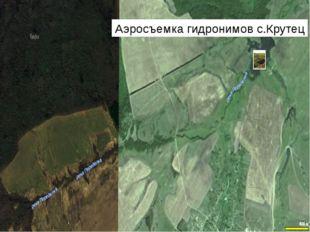 Аэросъемка гидронимов с.Крутец