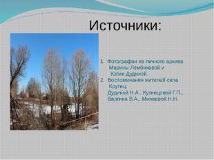 1. Фотографии из личного архива Марины Лембиковой и Юлии Дудиной. 2. Воспомин