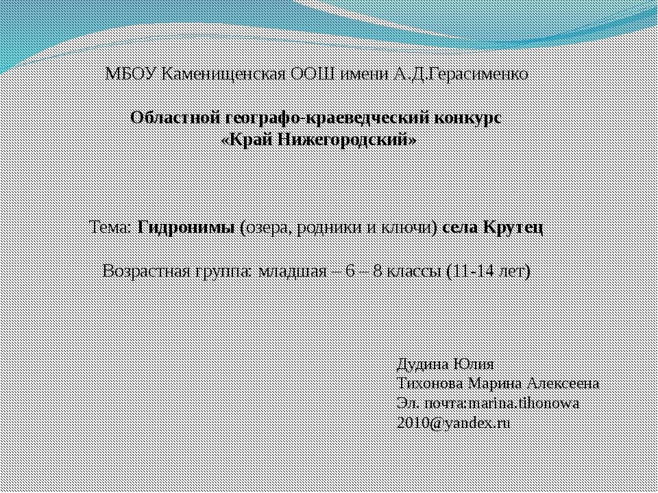 МБОУ Каменищенская ООШ имени А.Д.Герасименко Областной географо-краеведчески...