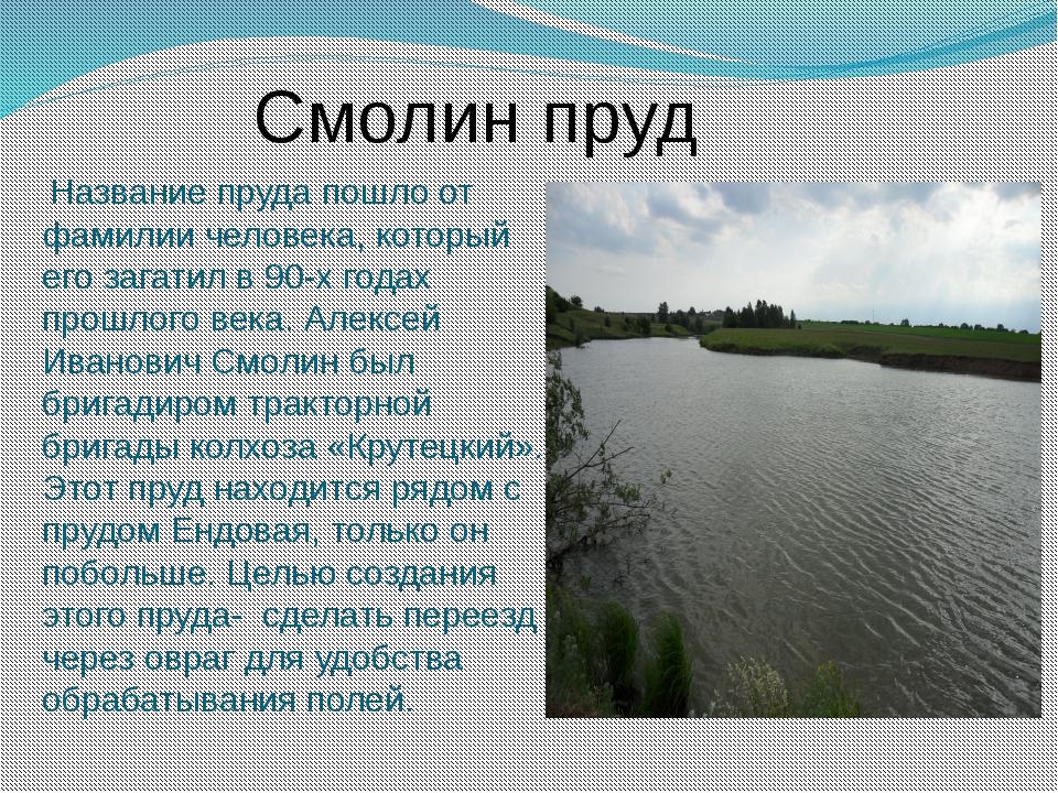 Название пруда пошло от фамилии человека, который его загатил в 90-х годах п...