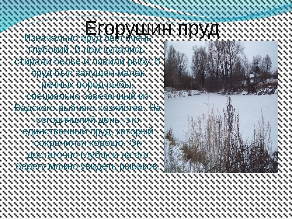 Изначально пруд был очень глубокий. В нем купались, стирали белье и ловили ры...