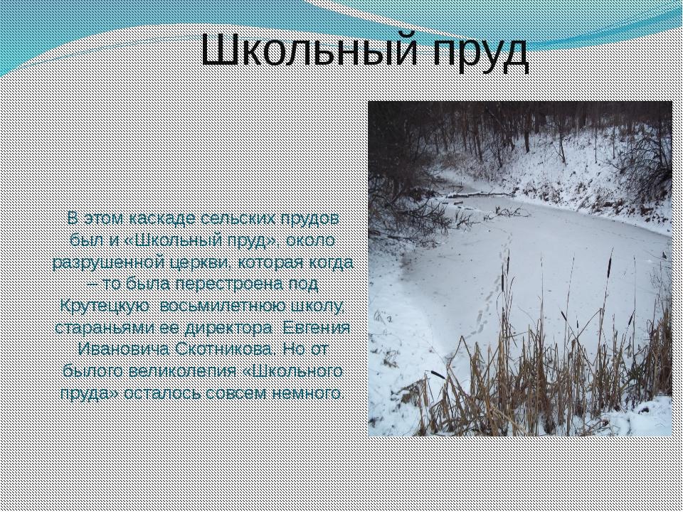В этом каскаде сельских прудов был и «Школьный пруд», около разрушенной церкв...