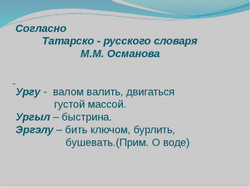Согласно Татарско - русского словаря М.М. Османова Ургу - валом валить, двиг...