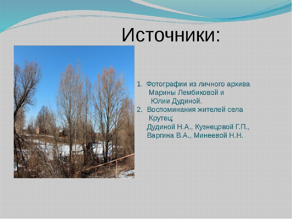 1. Фотографии из личного архива Марины Лембиковой и Юлии Дудиной. 2. Воспомин...